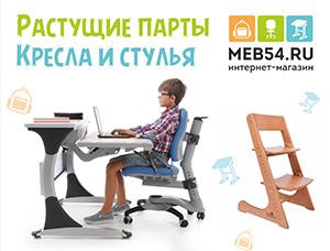 Магазин УЧЕНИК, растущая мебель, парты, кресла, компьютерные столы